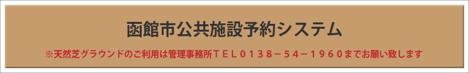 函館市公共施設予約システム