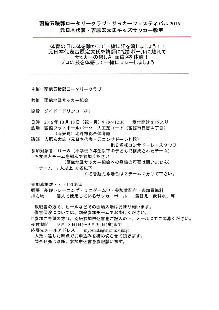 函館五稜郭ロータリークラブ サッカーフェスティバル2016