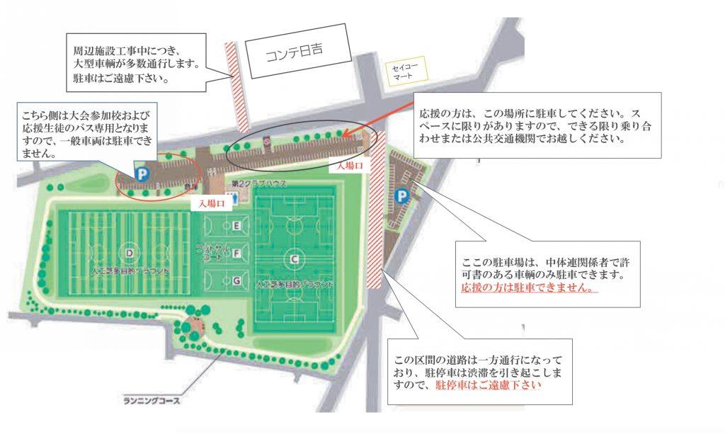 函館市中体連駐車場関連