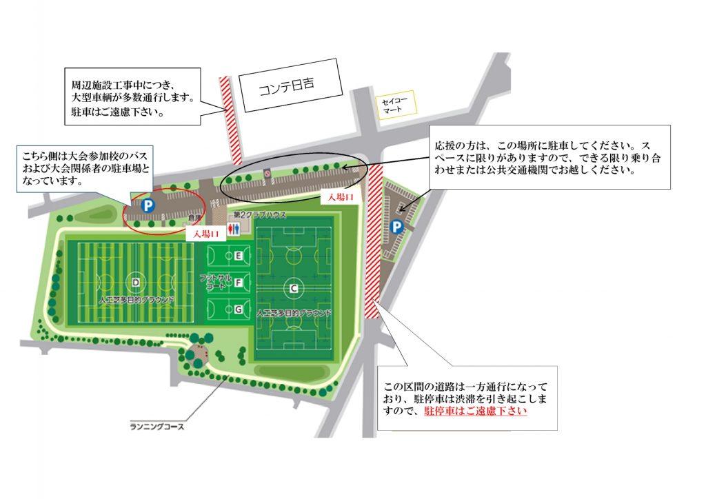 渡島中体連サッカー大会駐車場のご案内