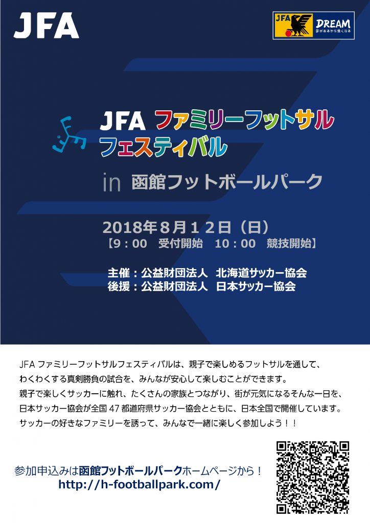 JFAフェスティバルチラシテンプレート1
