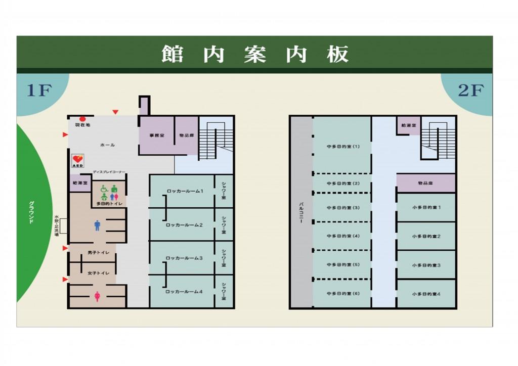 第2クラブハウス案内図_1